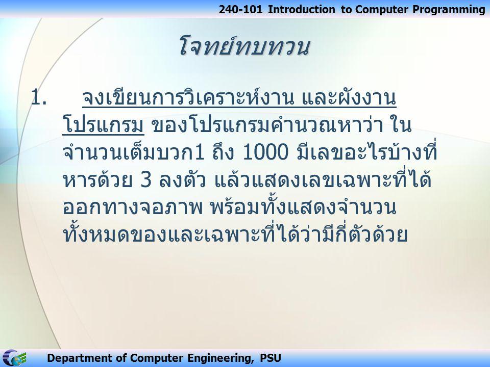 240-101 Introduction to Computer Programming Department of Computer Engineering, PSU โจทย์ทบทวน 1. จงเขียนการวิเคราะห์งาน และผังงาน โปรแกรม ของโปรแกรม