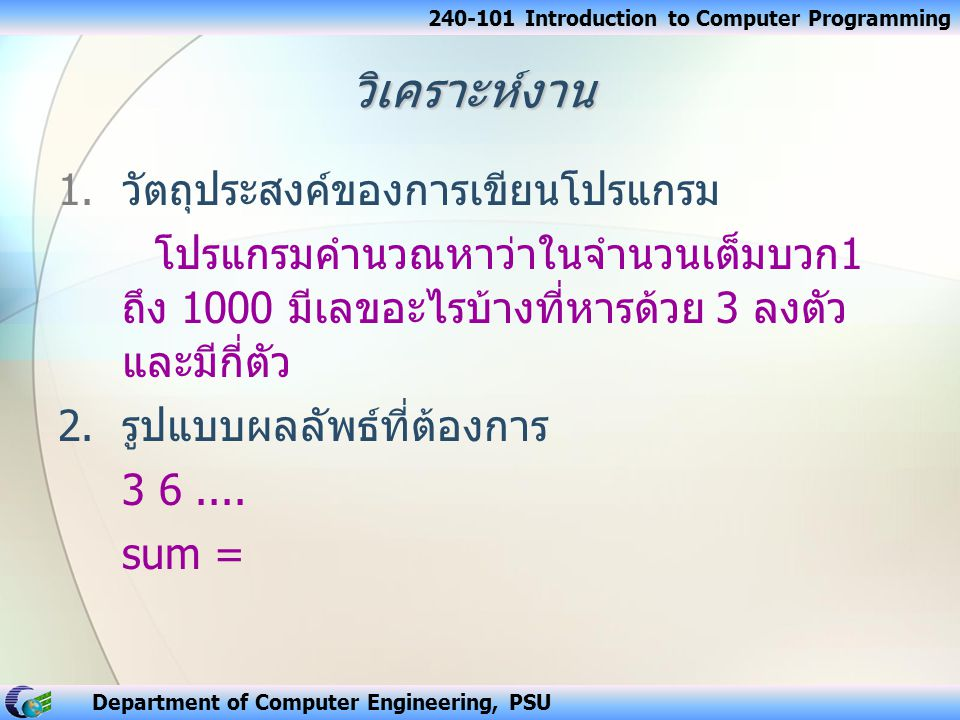 240-101 Introduction to Computer Programming Department of Computer Engineering, PSU วิเคราะห์งาน ( ต่อ ) 3.