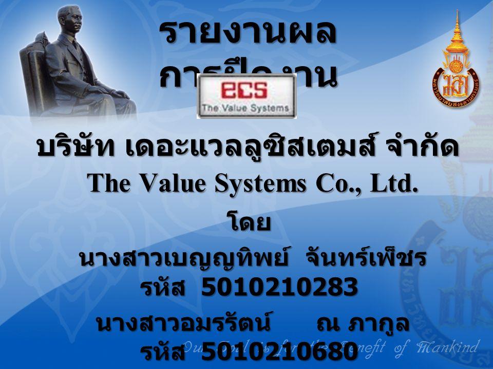 บริษัท เดอะแวลลูซิสเตมส์ จำกัด The Value Systems Co., Ltd. โดย นางสาวเบญญทิพย์ จันทร์เพ็ชร รหัส 5010210283 นางสาวเบญญทิพย์ จันทร์เพ็ชร รหัส 5010210283