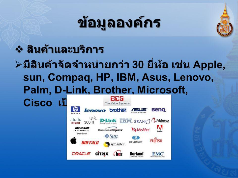 ข้อมูลองค์กร  สินค้าและบริการ  มีสินค้าจัดจำหน่ายกว่า 30 ยี่ห้อ เช่น Apple, sun, Compaq, HP, IBM, Asus, Lenovo, Palm, D-Link, Brother, Microsoft, Ci