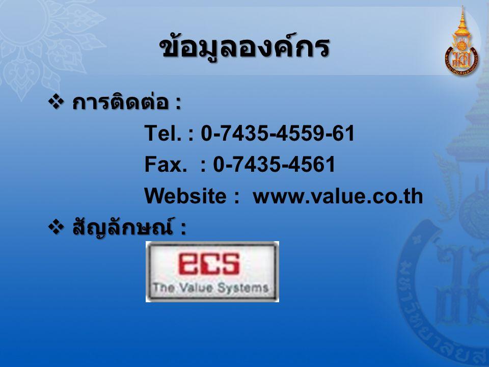 ข้อมูลองค์กร  การติดต่อ : Tel. : 0-7435-4559-61 Fax. : 0-7435-4561 Website : www.value.co.th  สัญลักษณ์ :