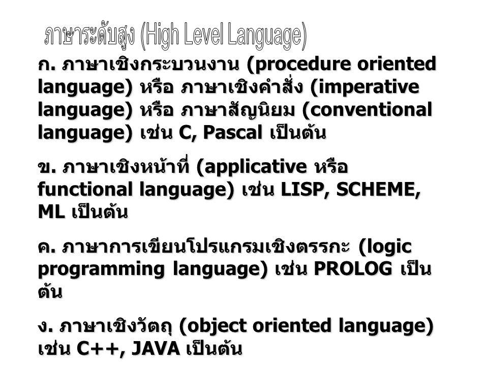 ก. ภาษาเชิงกระบวนงาน (procedure oriented language) หรือ ภาษาเชิงคำสั่ง (imperative language) หรือ ภาษาสัญนิยม (conventional language) เช่น C, Pascal เ