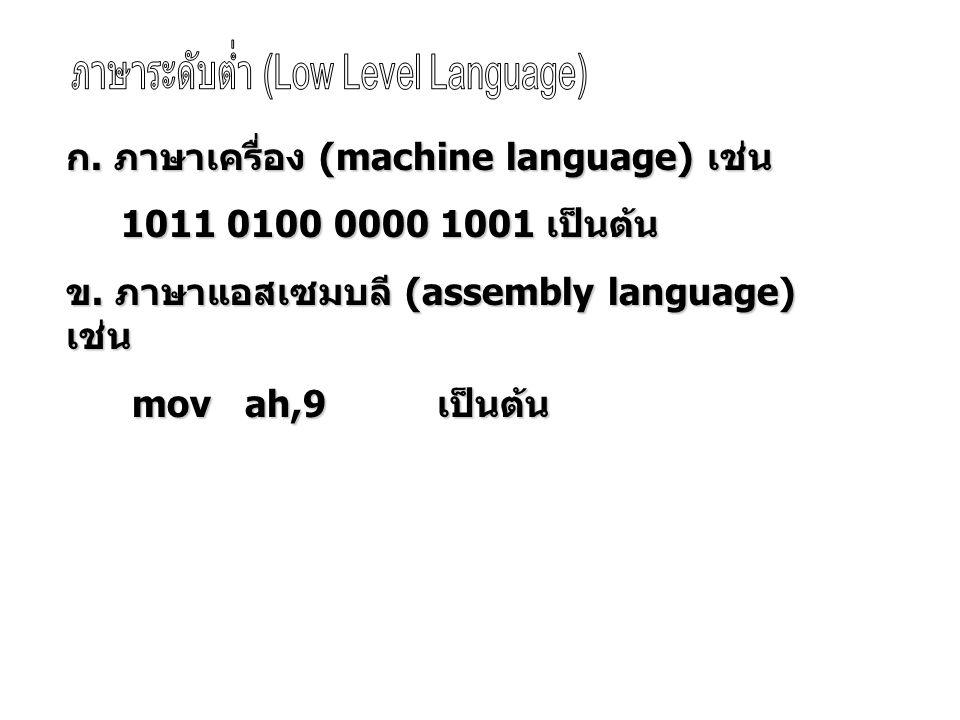 ก. ภาษาเครื่อง (machine language) เช่น 1011 0100 0000 1001 เป็นต้น 1011 0100 0000 1001 เป็นต้น ข. ภาษาแอสเซมบลี (assembly language) เช่น mov ah,9 เป็น