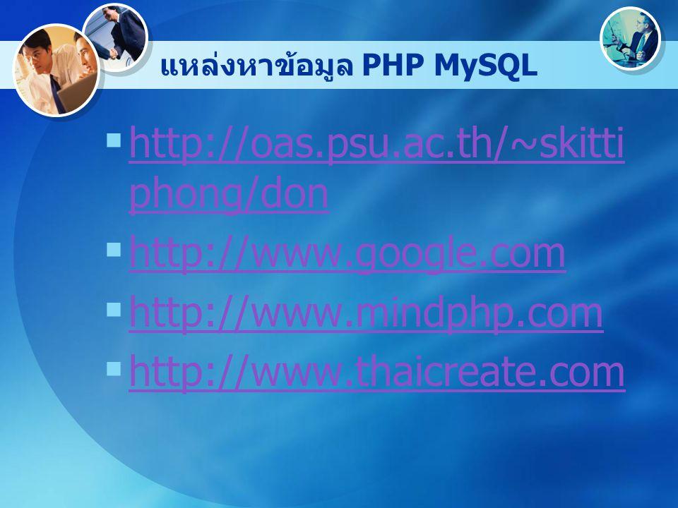แหล่งหาข้อมูล PHP MySQL  http://oas.psu.ac.th/~skitti phong/don http://oas.psu.ac.th/~skitti phong/don  http://www.google.com http://www.google.com