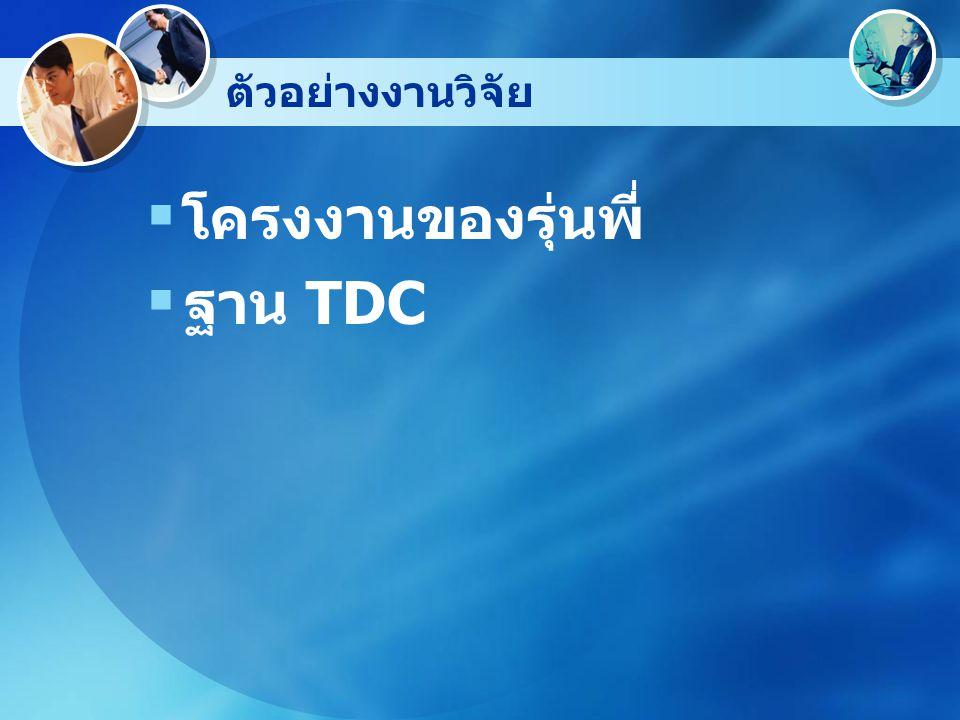 ตัวอย่างงานวิจัย  โครงงานของรุ่นพี่  ฐาน TDC