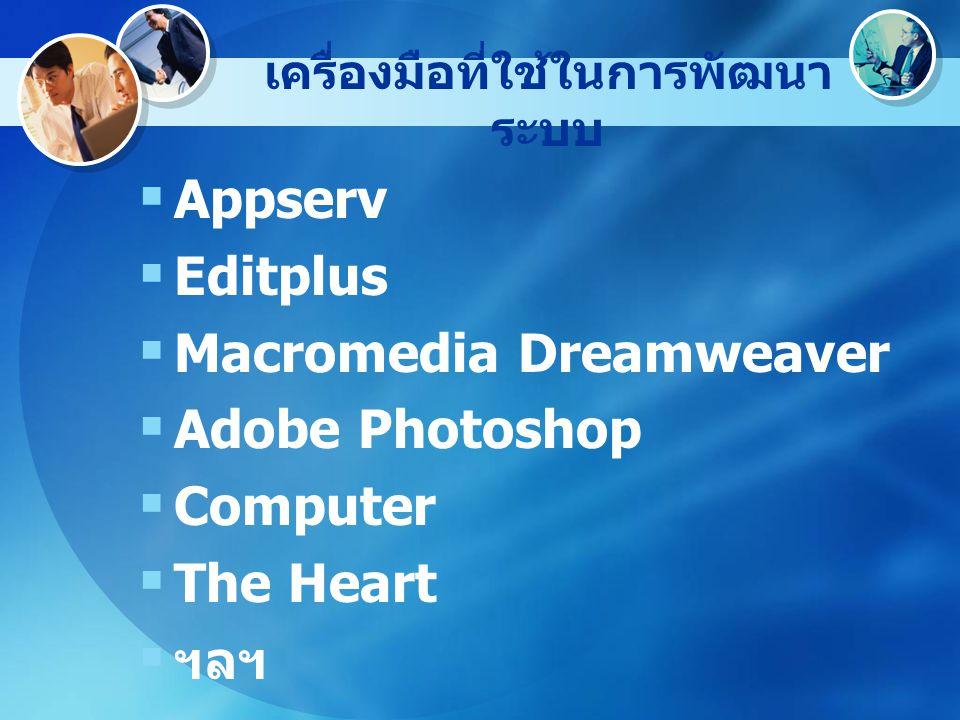 เครื่องมือที่ใช้ในการพัฒนา ระบบ  Appserv  Editplus  Macromedia Dreamweaver  Adobe Photoshop  Computer  The Heart  ฯลฯ