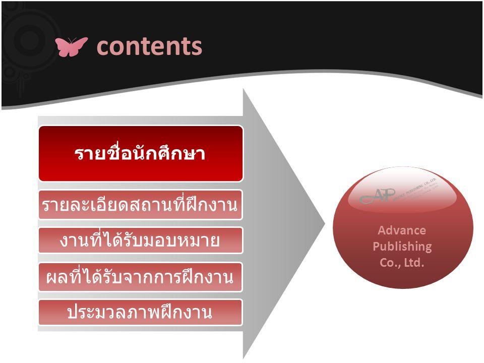 contents รายชื่อนักศึกษา งานที่ได้รับมอบหมาย รายละเอียดสถานที่ฝึกงาน ผลที่ได้รับจากการฝึกงาน ประมวลภาพฝึกงาน Advance Publishing Co., Ltd.
