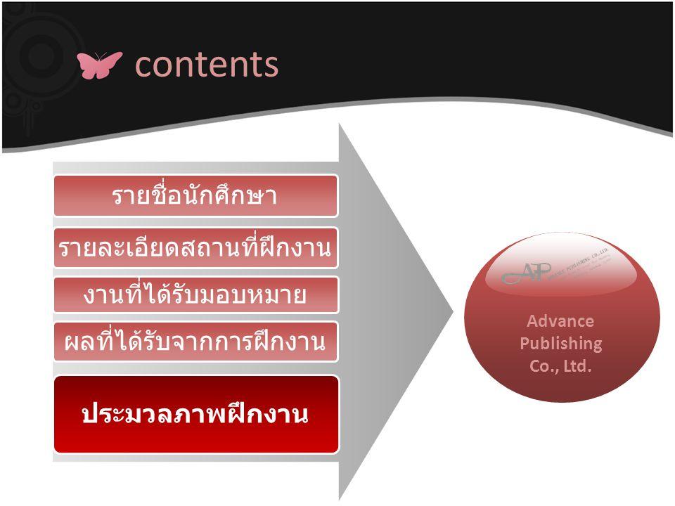 contents ประมวลภาพฝึกงาน งานที่ได้รับมอบหมาย รายละเอียดสถานที่ฝึกงาน ผลที่ได้รับจากการฝึกงาน รายชื่อนักศึกษา Advance Publishing Co., Ltd.
