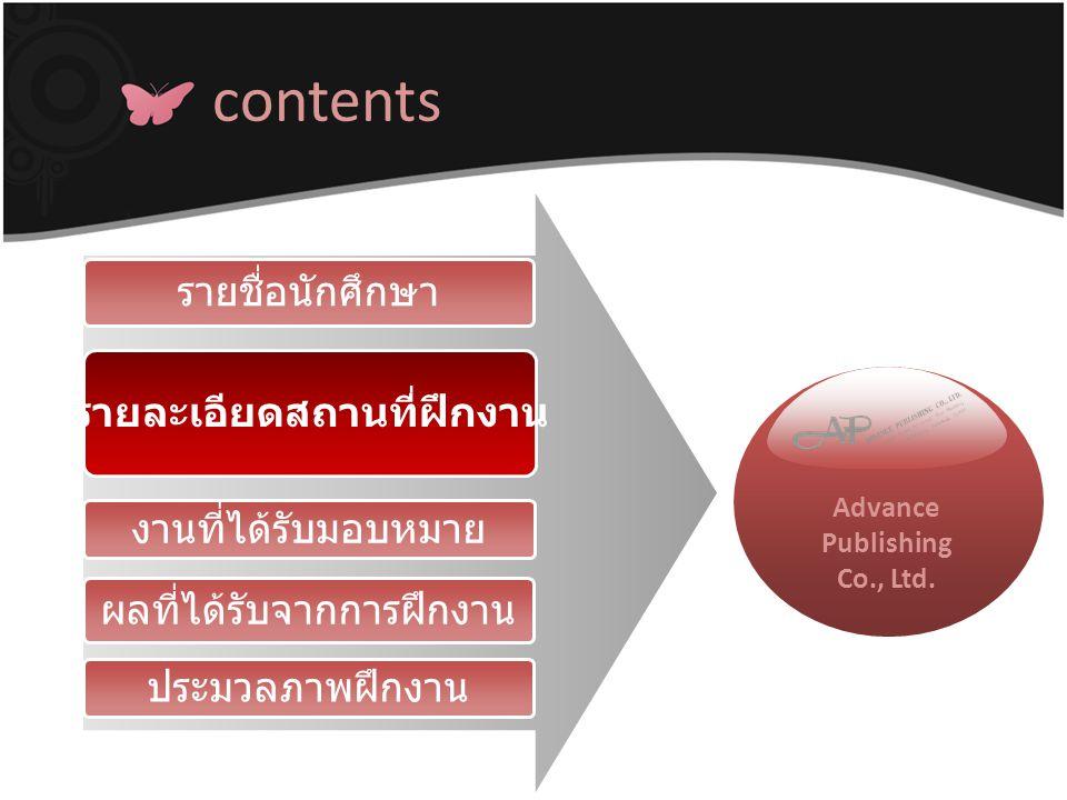 contents รายละเอียดสถานที่ฝึกงาน งานที่ได้รับมอบหมาย รายชื่อนักศึกษา ผลที่ได้รับจากการฝึกงาน ประมวลภาพฝึกงาน Advance Publishing Co., Ltd.