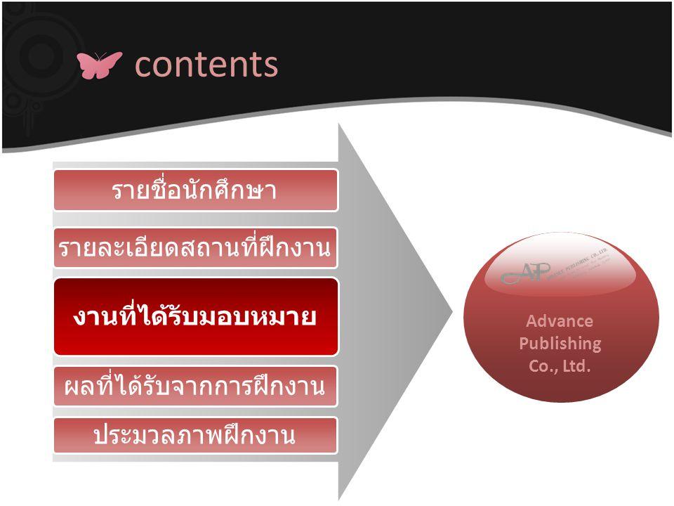 contents งานที่ได้รับมอบหมาย รายชื่อนักศึกษา รายละเอียดสถานที่ฝึกงาน ผลที่ได้รับจากการฝึกงาน ประมวลภาพฝึกงาน Advance Publishing Co., Ltd.