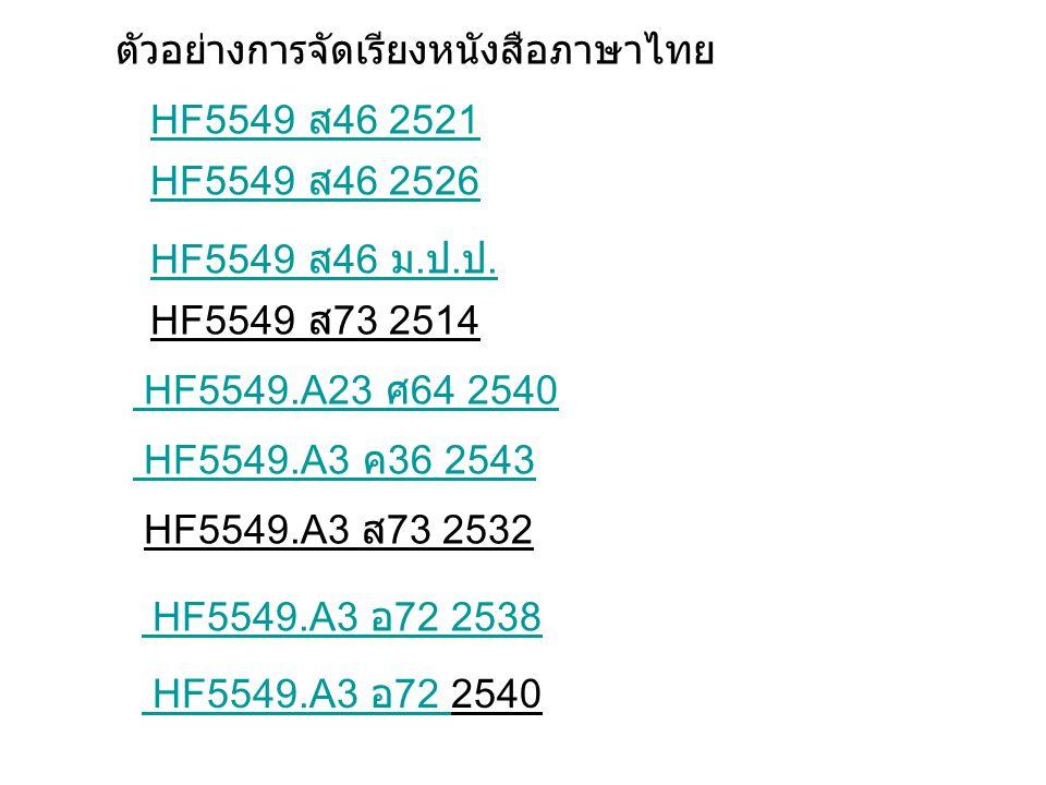 HF5549 ส 73 2514 HF5549.A3 ส 73 2532 HF5549.A23 ศ 64 2540 HF5549.A3 ค 36 2543 HF5549.A3 อ 72 2538 HF5549.A3 อ 72 HF5549.A3 อ 72 2540 HF5549 ส 46 2521