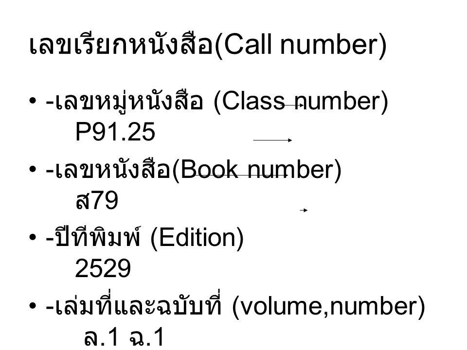 เลขเรียกหนังสือ (Call number) - เลขหมู่หนังสือ (Class number) P91.25 - เลขหนังสือ (Book number) ส 79 - ปีทีพิมพ์ (Edition) 2529 - เล่มที่และฉบับที่ (v