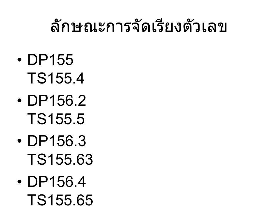 ลักษณะการจัดเรียงตัวเลข DP155 TS155.4 DP156.2 TS155.5 DP156.3 TS155.63 DP156.4 TS155.65 DP156.43 TS155.8