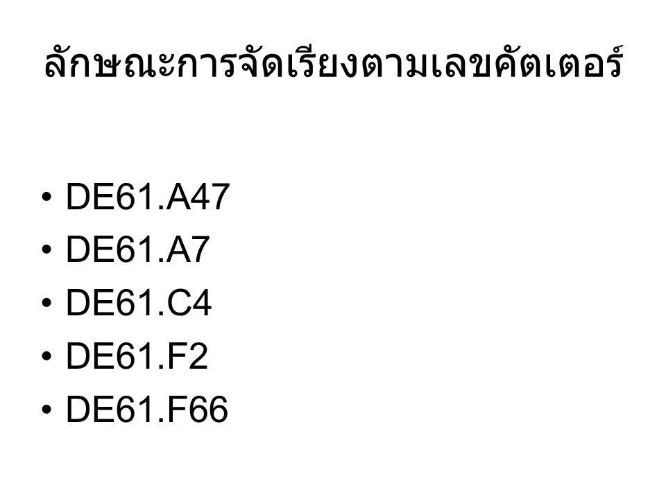 ลักษณะการจัดเรียงตามเลขคัตเตอร์ DE61.A47 DE61.A7 DE61.C4 DE61.F2 DE61.F66
