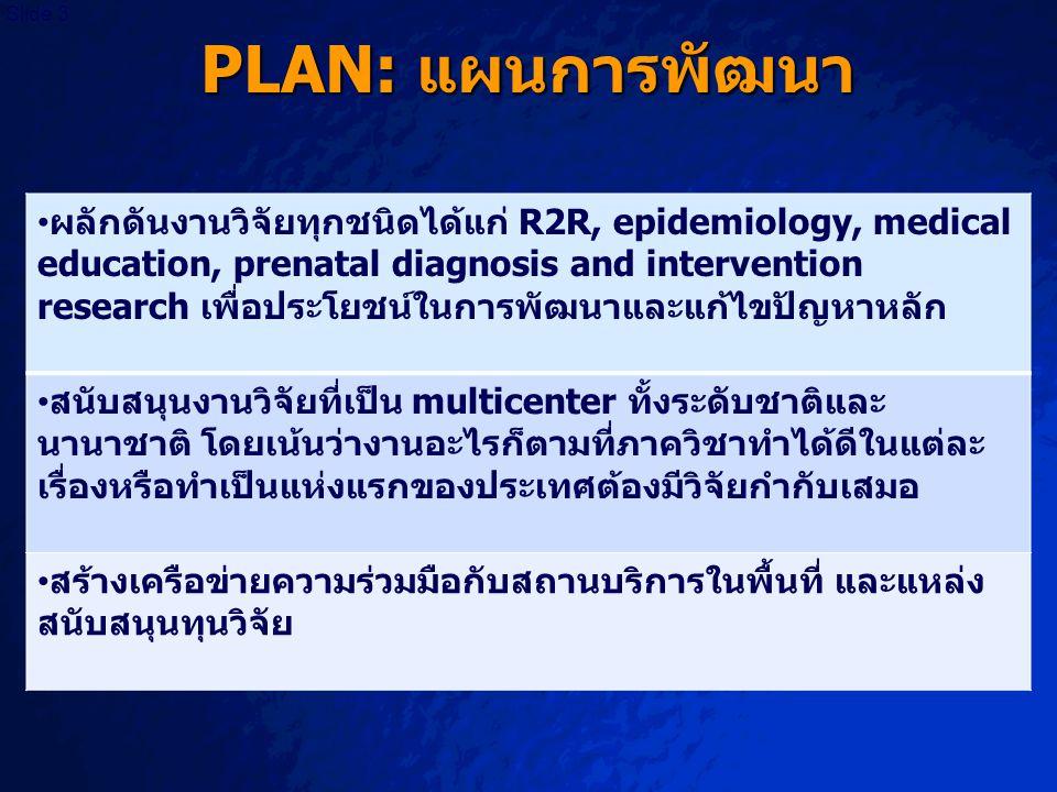 © 2003 By Default! A Free sample background from www.powerpointbackgrounds.com Slide 3 PLAN: แผนการพัฒนา ผลักดันงานวิจัยทุกชนิดได้แก่ R2R, epidemiolog