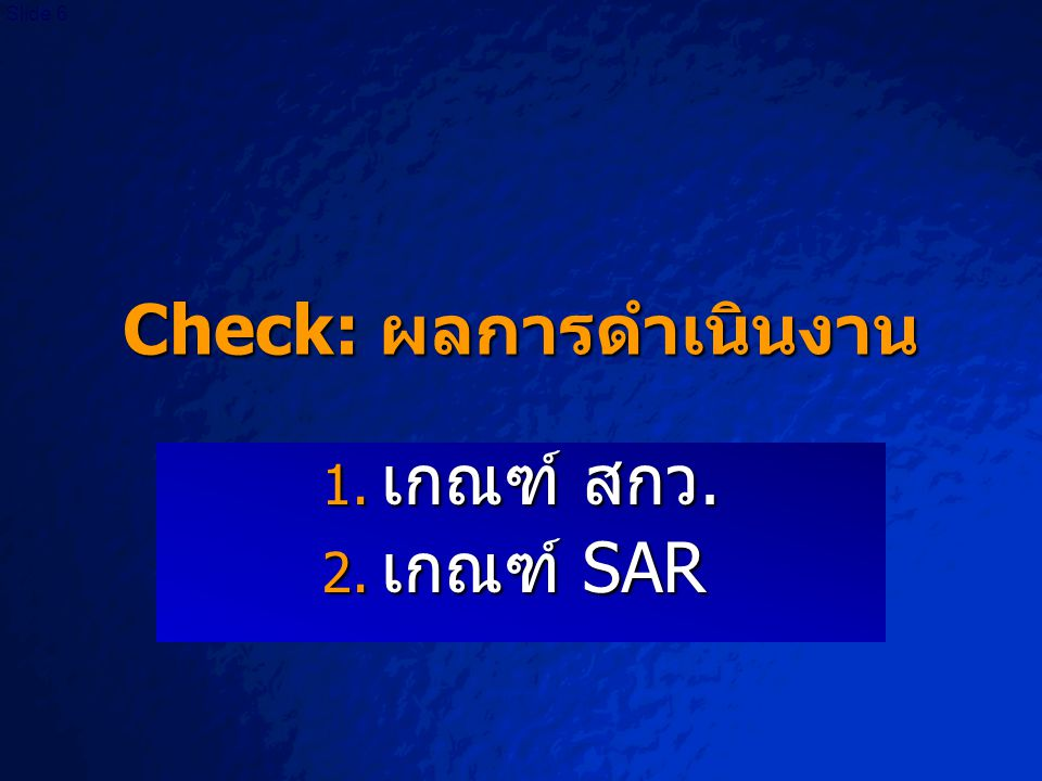 © 2003 By Default! A Free sample background from www.powerpointbackgrounds.com Slide 6 Check: ผลการดำเนินงาน 1. เกณฑ์ สกว. 2. เกณฑ์ SAR