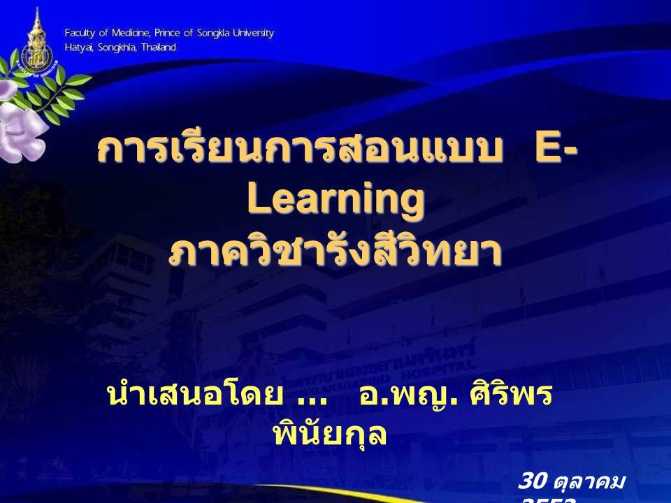 การเรียนการสอนแบบ E- Learning ภาควิชารังสีวิทยา นำเสนอโดย … อ. พญ. ศิริพร พินัยกุล 30 ตุลาคม 2552