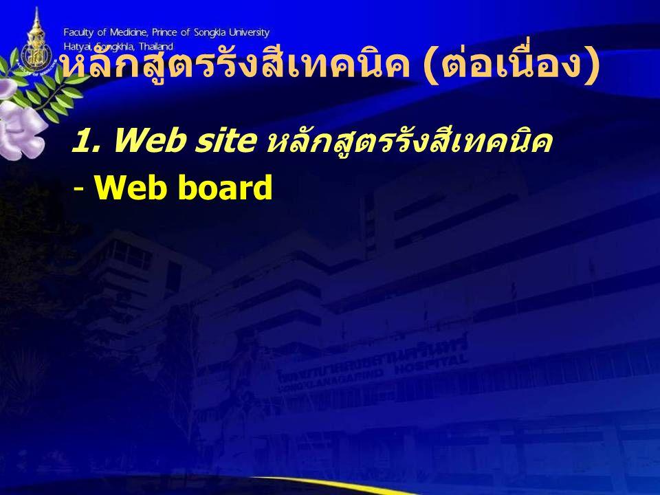 หลักสูตรรังสีเทคนิค ( ต่อเนื่อง ) 1. Web site หลักสูตรรังสีเทคนิค -Web board