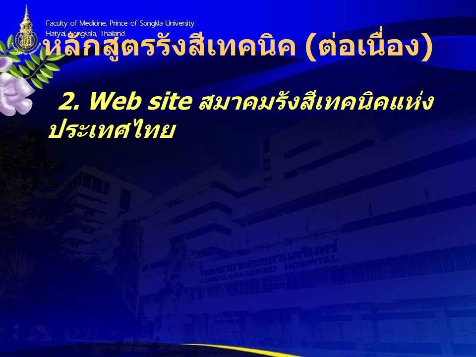 หลักสูตรรังสีเทคนิค ( ต่อเนื่อง ) 2. Web site สมาคมรังสีเทคนิคแห่ง ประเทศไทย