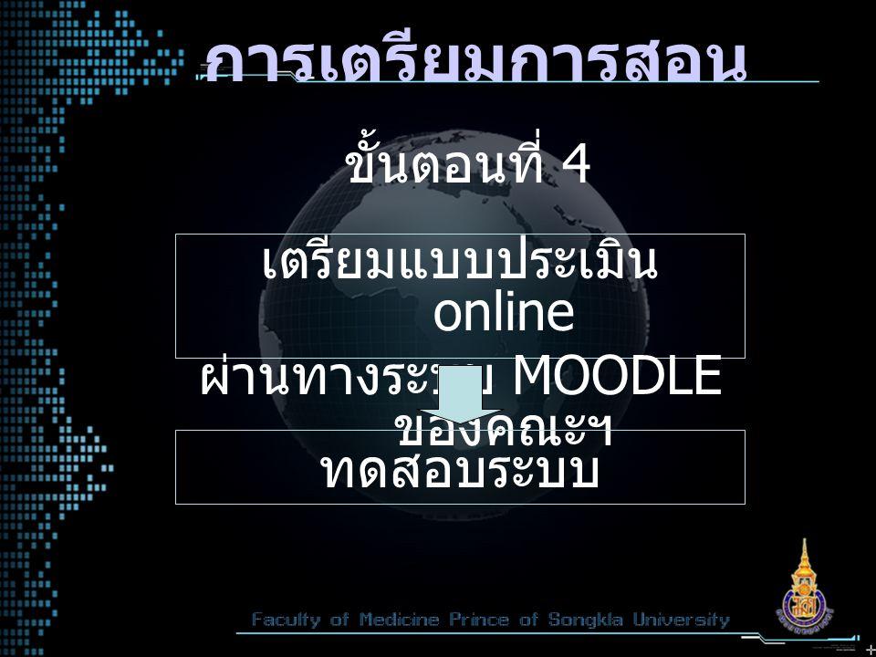 การเตรียมการสอน เตรียมแบบประเมิน online ผ่านทางระบบ MOODLE ของคณะฯ ทดสอบระบบ ขั้นตอนที่ 4
