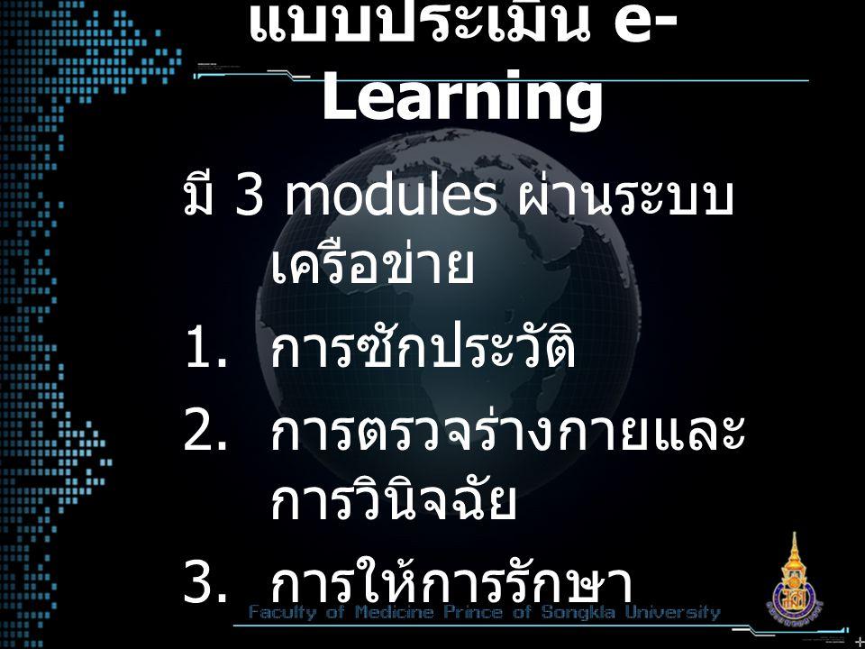 แบบประเมิน e- Learning มี 3 modules ผ่านระบบ เครือข่าย  การซักประวัติ  การตรวจร่างกายและ การวินิจฉัย  การให้การรักษา