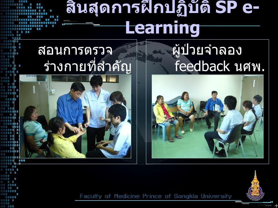 สิ้นสุดการฝึกปฏิบัติ SP e- Learning สอนการตรวจ ร่างกายที่สำคัญ ผู้ป่วยจำลอง feedback นศพ.
