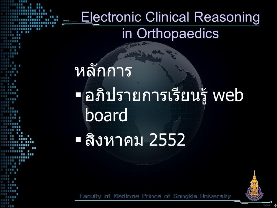 Electronic Clinical Reasoning in Orthopaedics หลักการ  อภิปรายการเรียนรู้ web board  สิงหาคม 2552