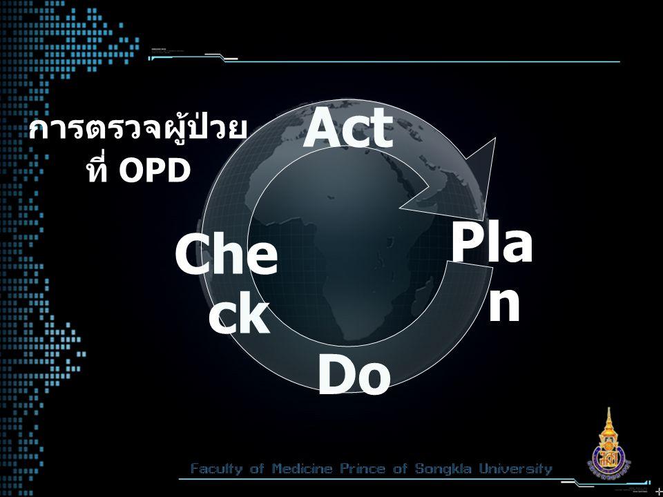 Pla n Act Do Che ck การตรวจผู้ป่วย ที่ OPD