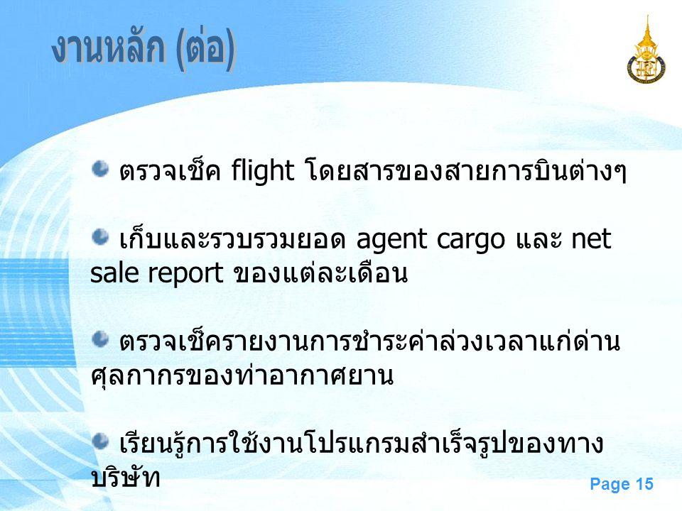 Page 15 ตรวจเช็ค flight โดยสารของสายการบินต่างๆ เก็บและรวบรวมยอด agent cargo และ net sale report ของแต่ละเดือน ตรวจเช็ครายงานการชำระค่าล่วงเวลาแก่ด่าน