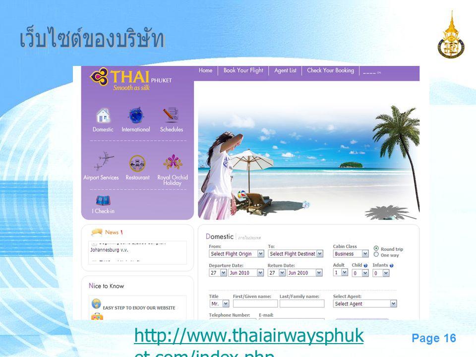 Page 16 http://www.thaiairwaysphuk et.com/index.php