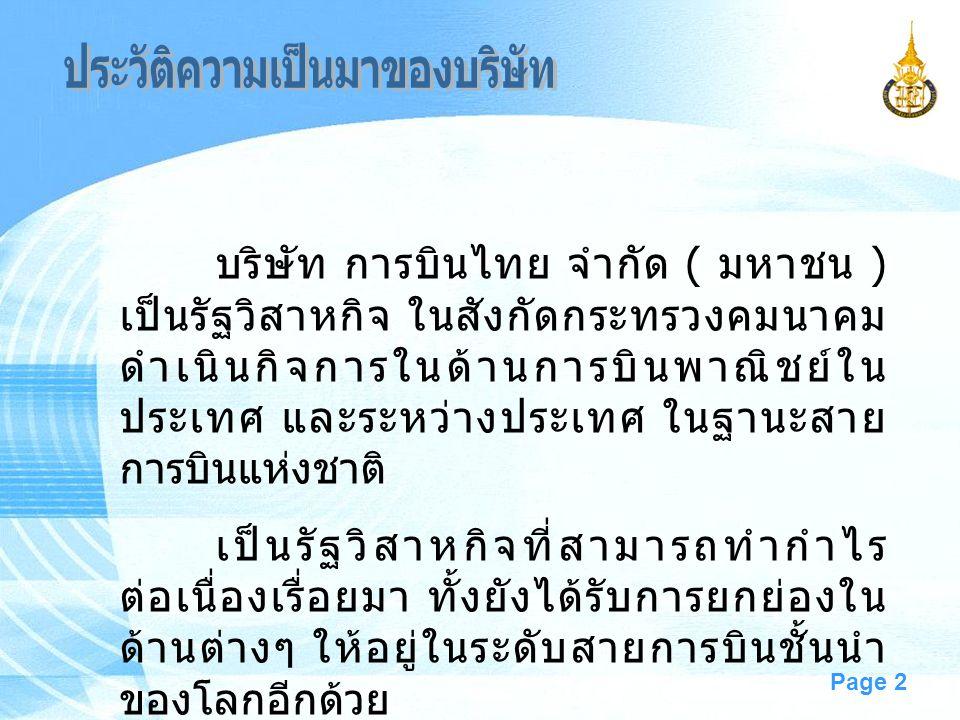 Page 2 บริษัท การบินไทย จำกัด ( มหาชน ) เป็นรัฐวิสาหกิจ ในสังกัดกระทรวงคมนาคม ดำเนินกิจการในด้านการบินพาณิชย์ใน ประเทศ และระหว่างประเทศ ในฐานะสาย การบ