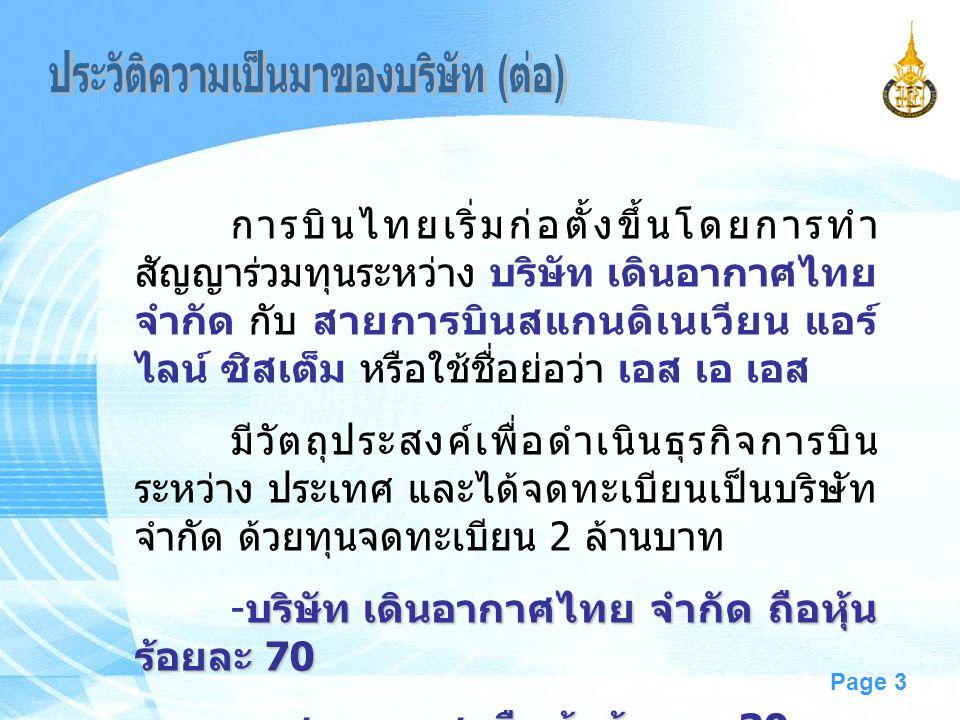 Page 3 การบินไทยเริ่มก่อตั้งขึ้นโดยการทำ สัญญาร่วมทุนระหว่าง บริษัท เดินอากาศไทย จำกัด กับ สายการบินสแกนดิเนเวียน แอร์ ไลน์ ซิสเต็ม หรือใช้ชื่อย่อว่า