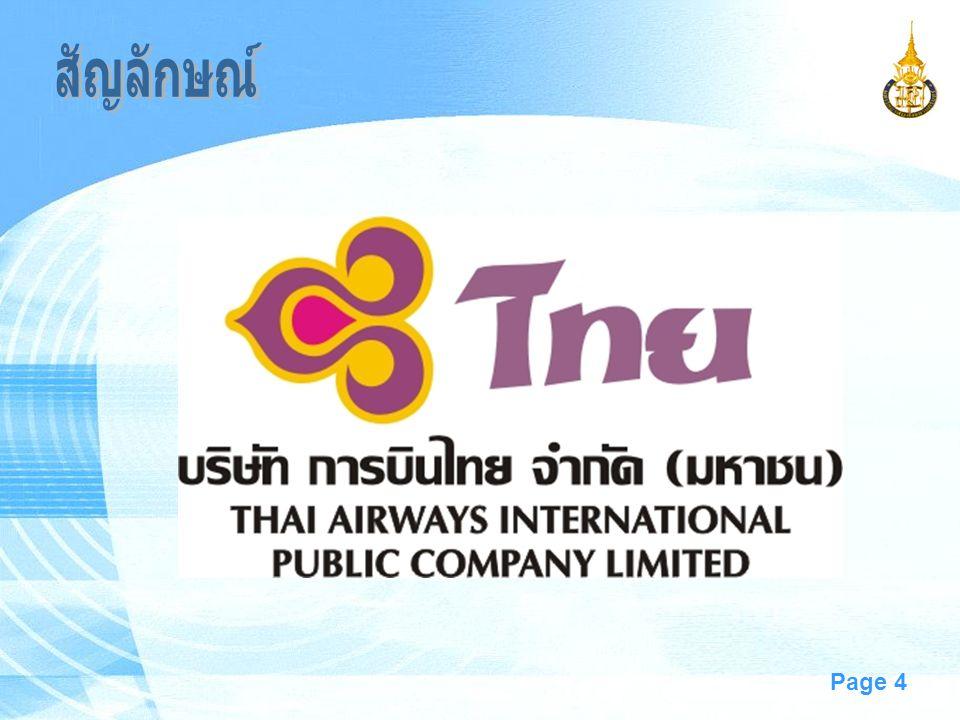 Page 5 เป็นสายการบินที่ลูกค้าเลือกเป็น อันดับแรก ให้บริการดีเลิศด้วยเสน่ห์ไทย