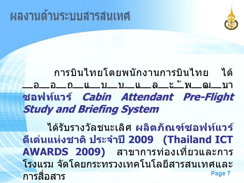 Page 7 ซอฟท์แวร์ Cabin Attendant Pre-Flight Study and Briefing System การบินไทยโดยพนักงานการบินไทย ได้ ออกแบบและพัฒนา ซอฟท์แวร์ Cabin Attendant Pre-Fl