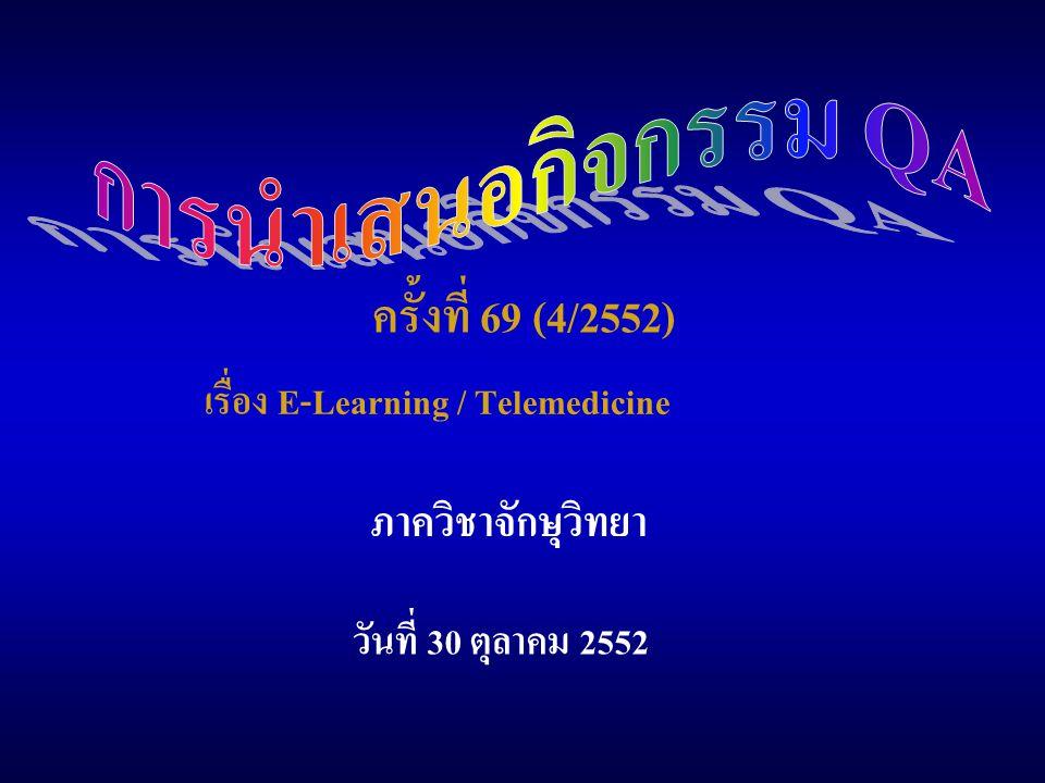 ครั้งที่ 69 (4/2552) เรื่อง E-Learning / Telemedicine วันที่ 30 ตุลาคม 2552 ภาควิชาจักษุวิทยา