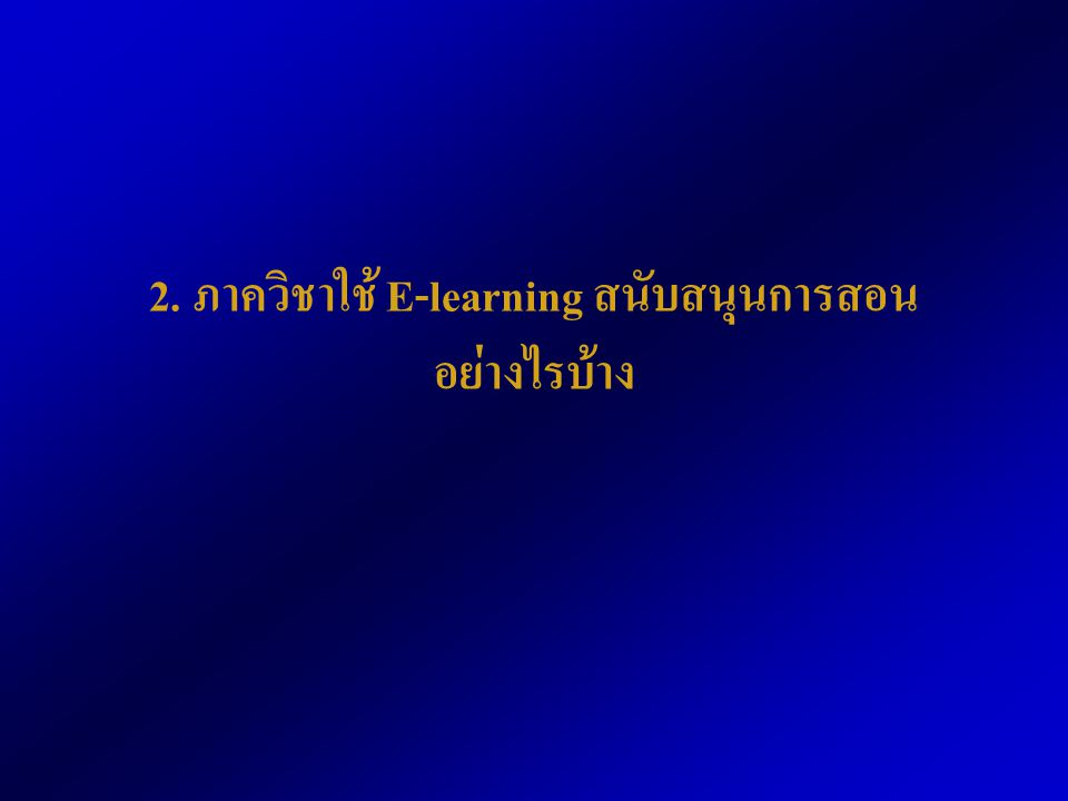 2. ภาควิชาใช้ E-learning สนับสนุนการสอน อย่างไรบ้าง