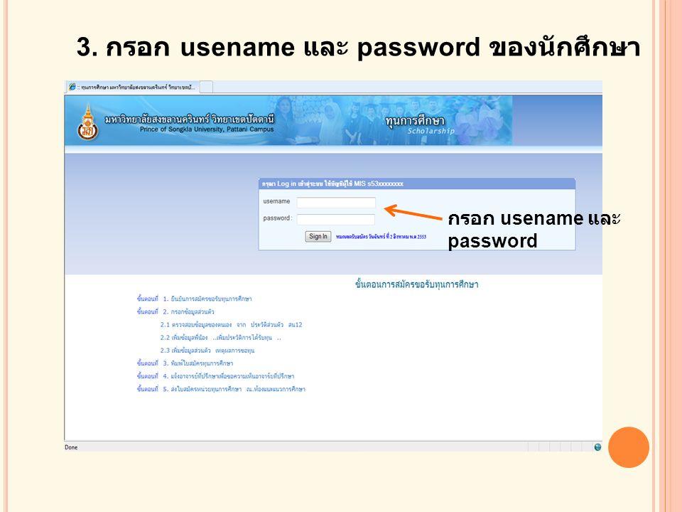 3. กรอก usename และ password ของนักศึกษา กรอก usename และ password