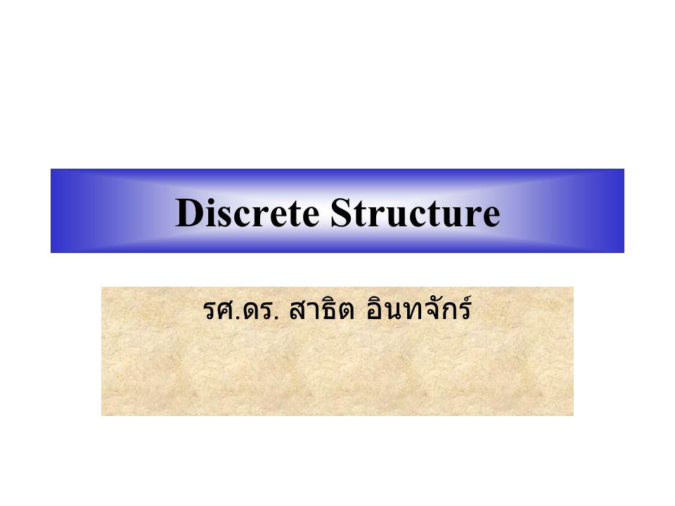 Discrete Structure รศ. ดร. สาธิต อินทจักร์