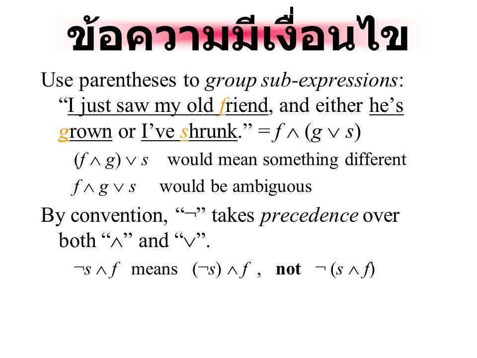 ตารางค่าความจริง ของ OR Note that p  q means that p is true, or q is true, or both are true.