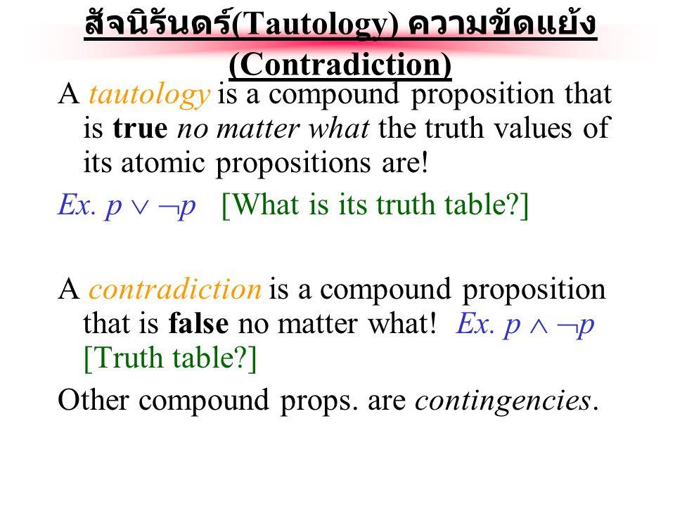 การพิสูจน์ความสมมูลกันโดย ใช้ตารางค่าความจริง F T T T T T T T T T F F F F F F F F T T Ex. Prove that p  q   (  p   q).