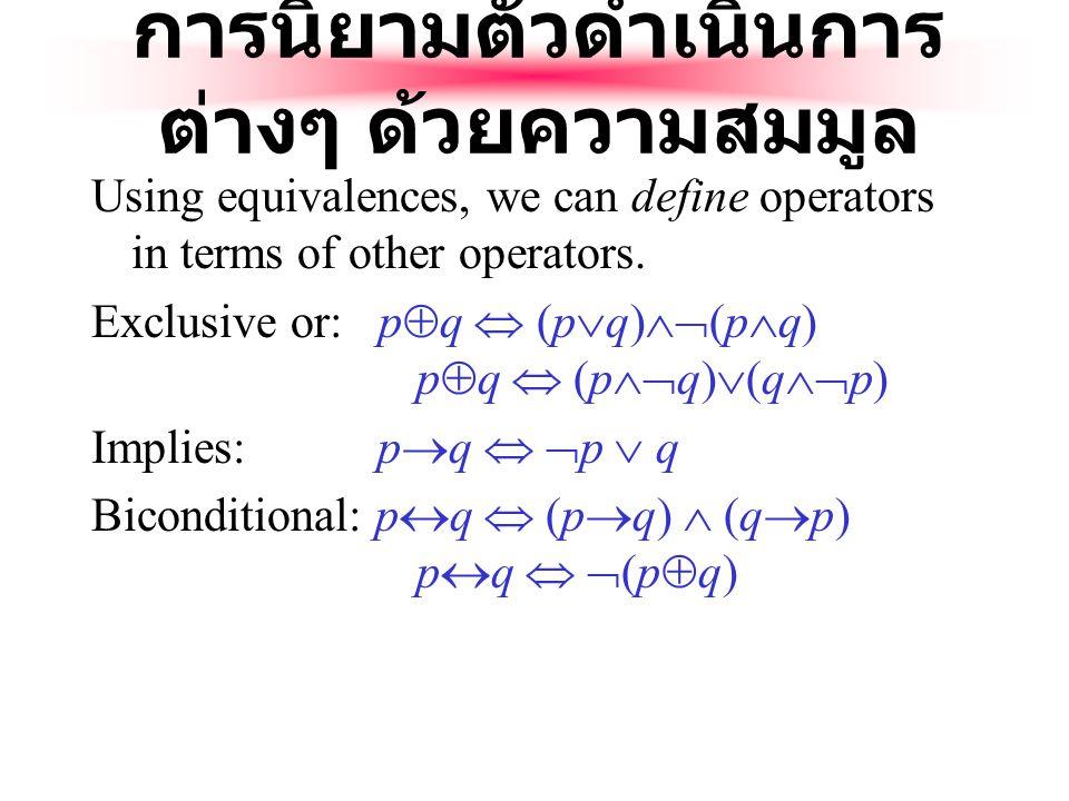 กฎอื่นๆ ของความ สมมูล Distributive: p  (q  r)  (p  q)  (p  r) p  (q  r)  (p  q)  (p  r) De Morgan's:  (p  q)   p   q  (p  q)   p