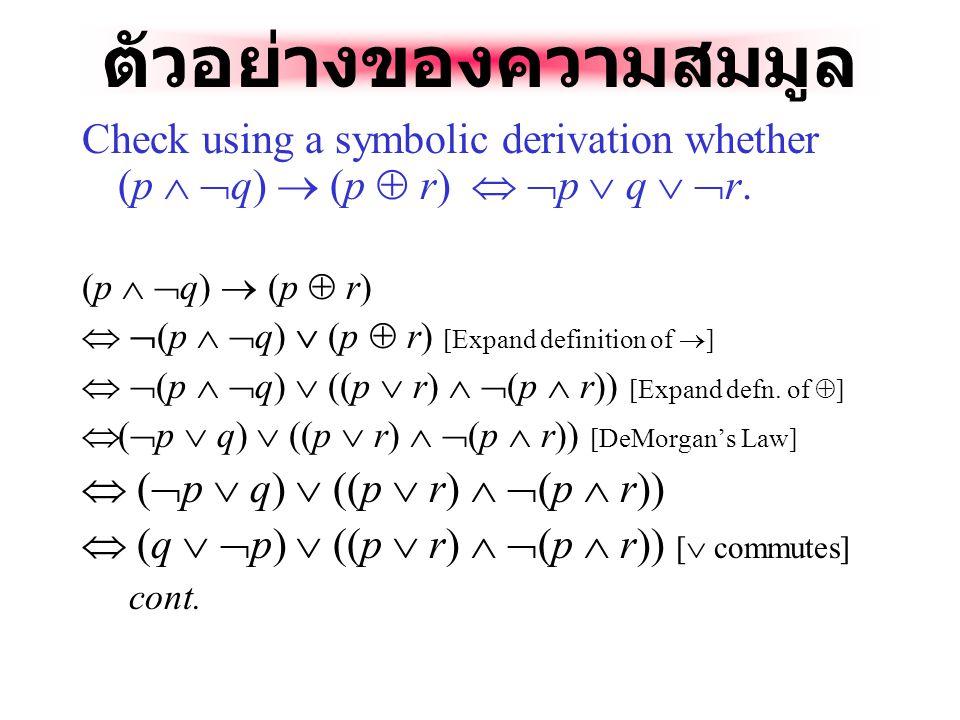 การนิยามตัวดำเนินการ ต่างๆ ด้วยความสมมูล Using equivalences, we can define operators in terms of other operators. Exclusive or: p  q  (p  q)  (p