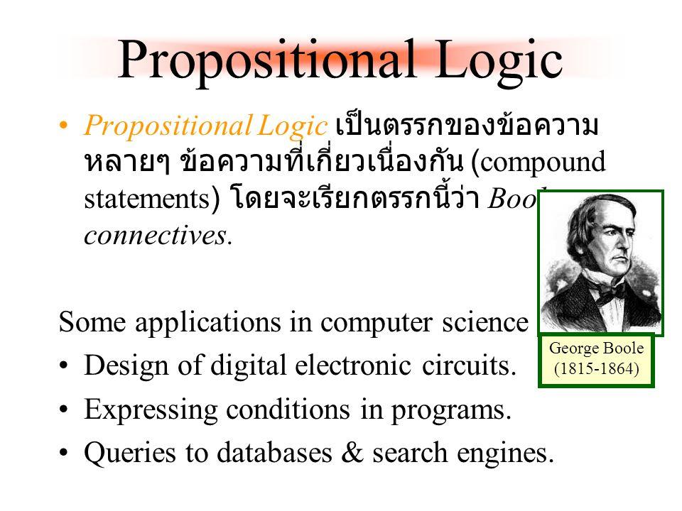 Propositional Logic Propositional Logic เป็นตรรกของข้อความ หลายๆ ข้อความที่เกี่ยวเนื่องกัน (compound statements) โดยจะเรียกตรรกนี้ว่า Boolean connectives.
