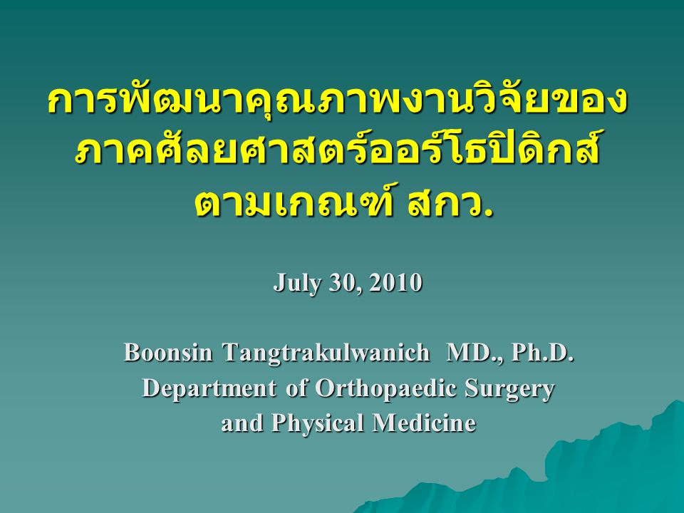 Orthopaedic R to R2  R/D  RCT  R to R Basic scienceBasic science EpidemiologyEpidemiology Economic evaluationEconomic evaluation Clinical outcomeClinical outcome Medical educationMedical education Qualitative researchQualitative research Research Academic Patient care