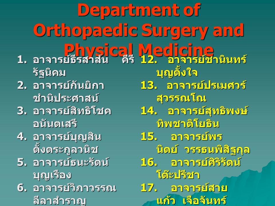 Department of Orthopaedic Surgery and Physical Medicine 12. อาจารย์ชานินทร์ บุญตั้งใจ 13. อาจารย์ปรเมศวร์ สุวรรณโณ 14. อาจารย์สุทธิพงษ์ ทิพชาติโยธิน 1