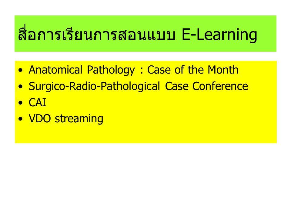 สื่อการเรียนการสอนแบบ E-Learning Anatomical Pathology : Case of the Month Surgico-Radio-Pathological Case Conference CAI VDO streaming