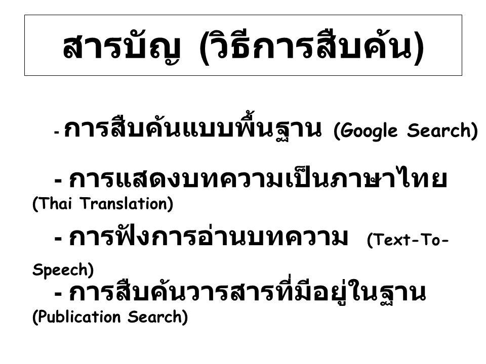 สารบัญ ( วิธีการสืบค้น ) - การแสดงบทความเป็นภาษาไทย (Thai Translation) - การสืบค้นแบบพื้นฐาน (Google Search) - การสืบค้นวารสารที่มีอยู่ในฐาน (Publicat