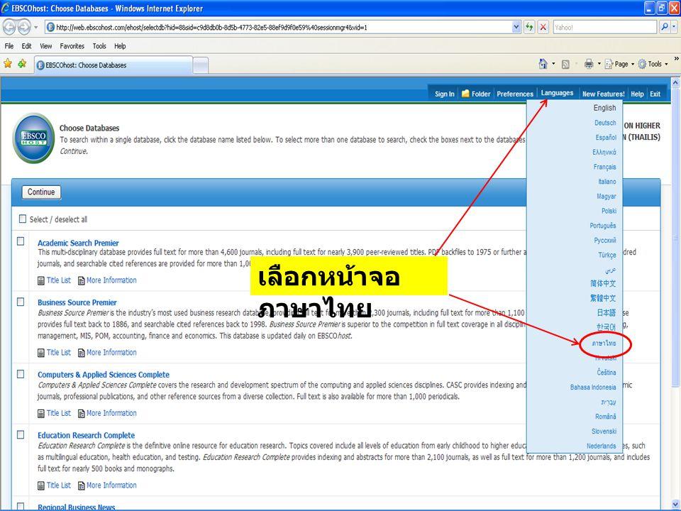 เลือกหน้าจอ ภาษาไทย