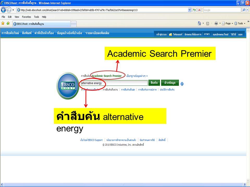 คำสืบค้น alternative energy Academic Search Premier