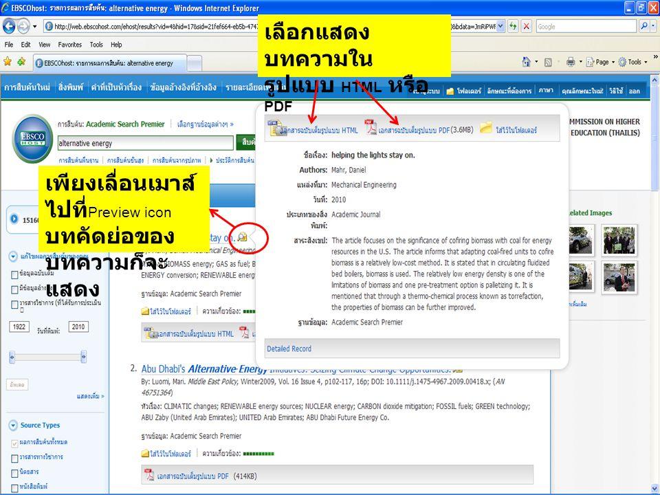 เพียงเลื่อนเมาส์ ไปที่ Preview icon บทคัดย่อของ บทความก็จะ แสดง เลือกแสดง บทความใน รูปแบบ HTML หรือ PDF